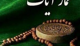 آیا سیل نماز آیات دارد