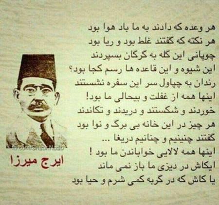 تحقیق در مورد ایرج میرزا
