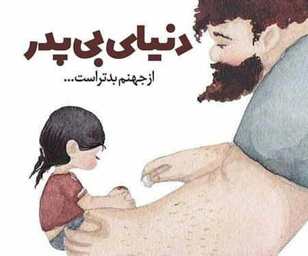 شعر درباره پدر