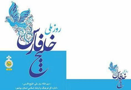 روز ملی خلیج فارس چه روزی است