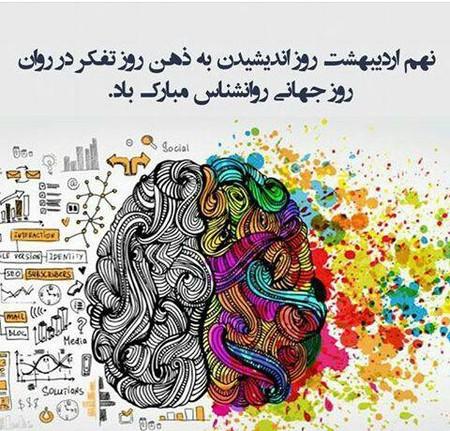 عکس روز روانشناس