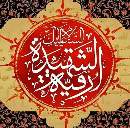 متن تولد حضرت رقیه