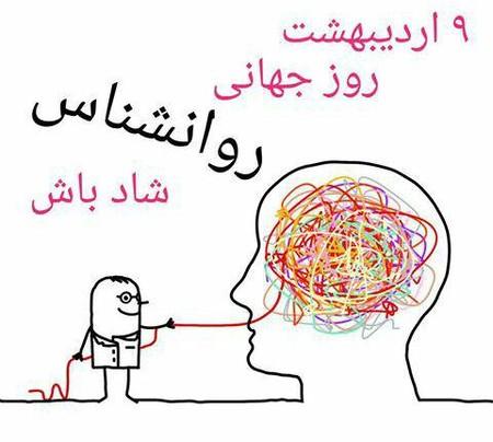 متن روز روانشناس