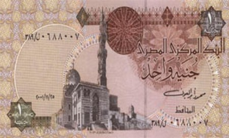 واحد پول مصر