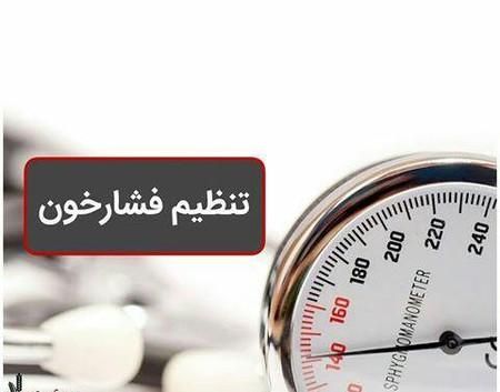 چگونه فشار خون را کاهش دهیم