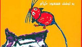 کتاب موش و گربه اثر کیست