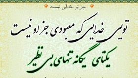 کدام کتاب خواهر قرآن است