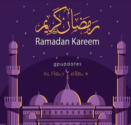 شعر درباره ماه رمضان