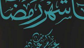 ماه رمضان چه روزی است