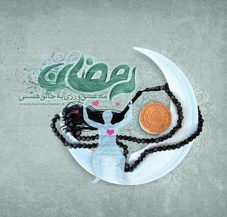 متن زیبا برای ماه مبارک رمضان