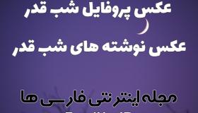 عکس نوشته و عکس پروفایل شهادت حضرت علی
