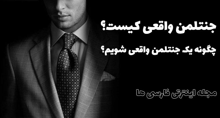چگونه به یک جنتلمن واقعی تبدیل شویم