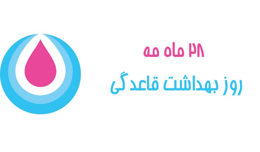28 ام ماه مه ، روز جهانی بهداشت قاعدگی