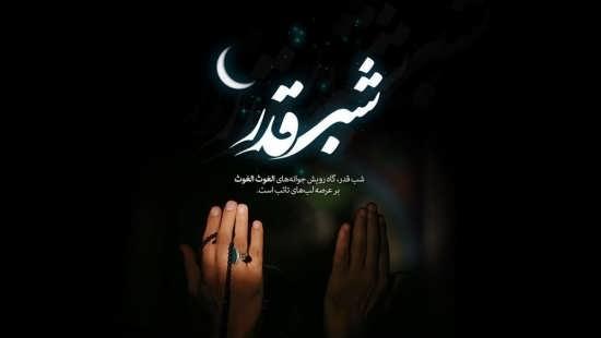 عکس پروفایل دعا در شب قدر