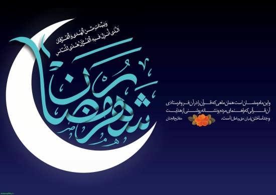 عکسنوشته شب قدر
