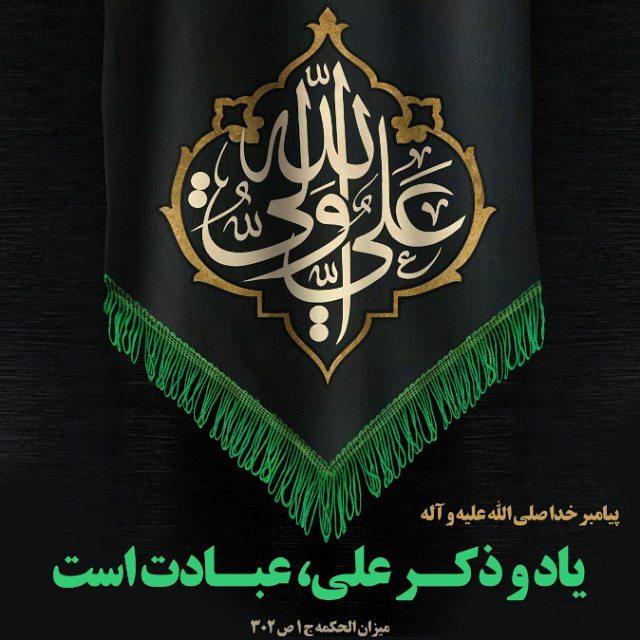 عکس نوشته در مورد حضرت علی