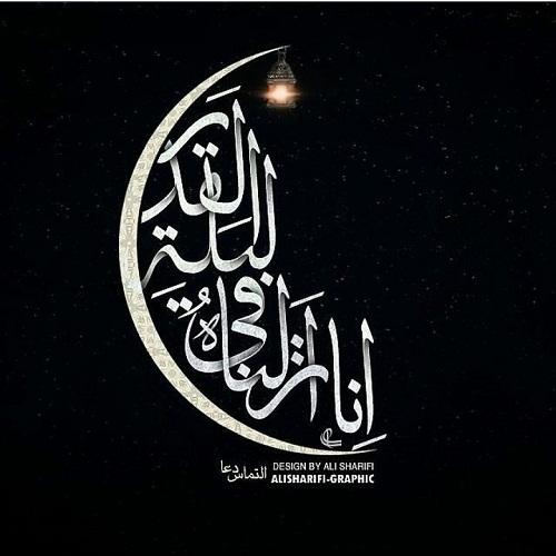عکس زیبا برای پروفایل شب قدر