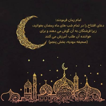 عکس پروفایل برای شب قدر