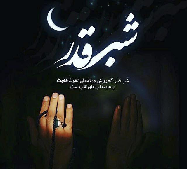 عکس پروفایل مذهبی برای شب قدر