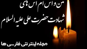 اس ام اس و پیام رسمی تسلیت شب قدر و شهادت امام علی