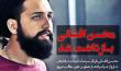 دستگیری و بازداشت محسن افشانی