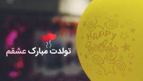 تولدت مبارک عشقم