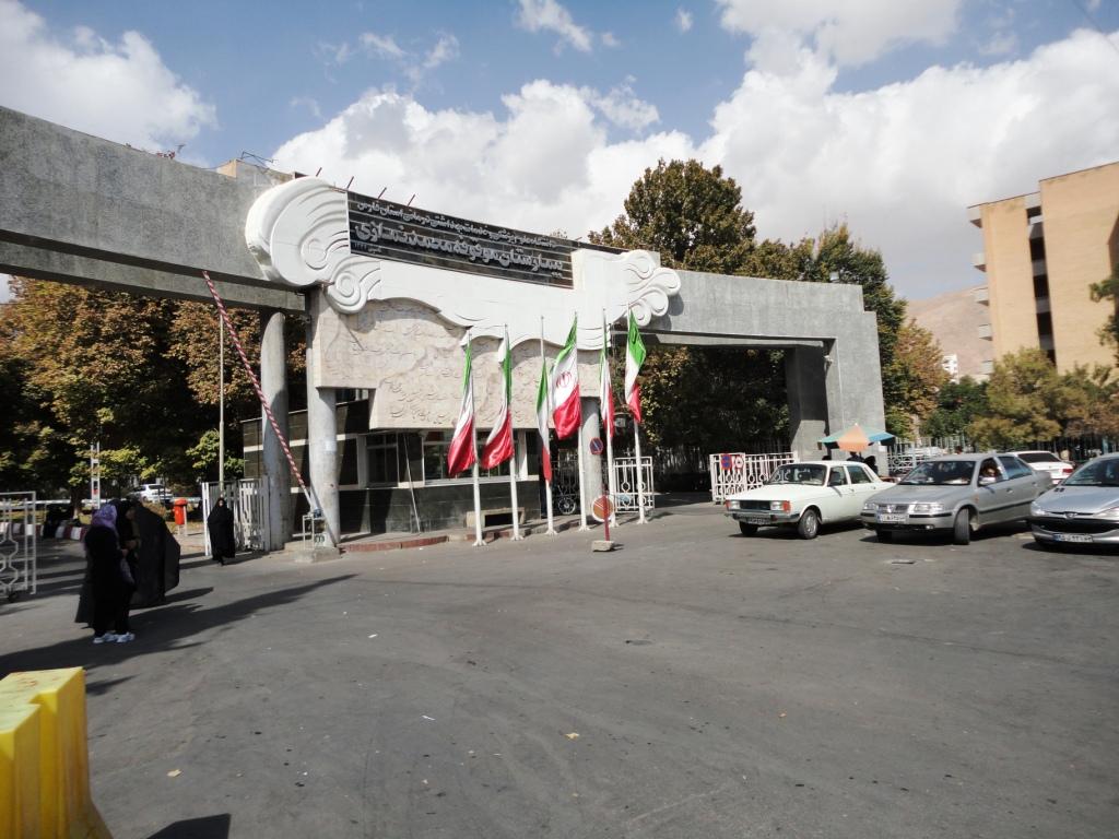 بیمارستان محمد نمازی شیراز