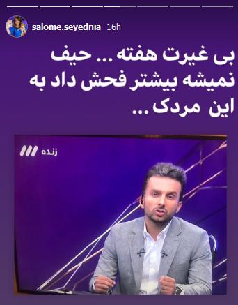 توهین مجری من و تو به محمد حسین میثاقی