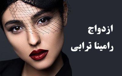 امینا ترابی ازدواج کرد!مدل مشهور ایرانی خبر ازدواج اش را منتشر کرد