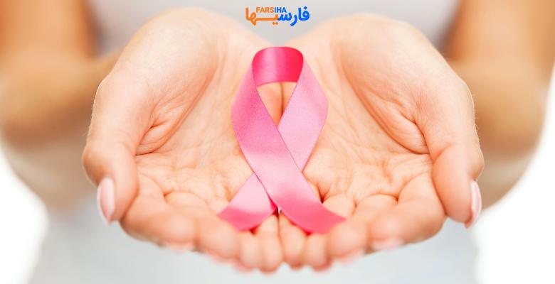 در مورد درمان سرطان سینه بیشتر بدانید