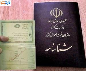 نام برانکو بر روی نوزاد ایرانی؟