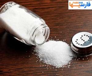 ترفند های جالب و کارآمد با نمک