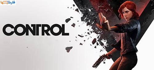 نگاهی به بازی جدید Control و داستان آن