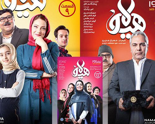 معرفی بهترین و پر فروش ترین سریال ها ایرانی نمایش خانگی