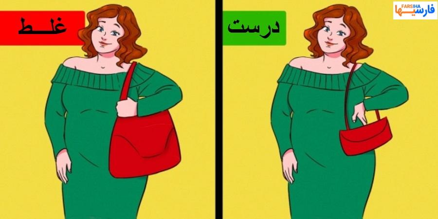 چطور بر اساس فرم بدن مان کیف انتخاب کنیم؟