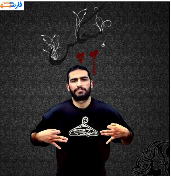 بیوگرافی پدر رپ فارسی هیچکس