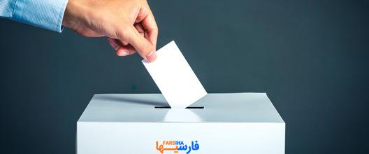 انشا درمورد انتخابات