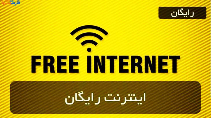 بستههای 100گیگ اینترنت رایگان تا ۷ فروردین تمدید شد