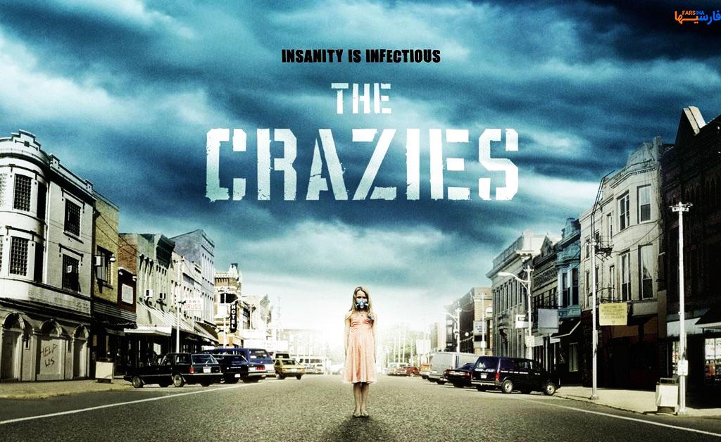 فیلم مجانین (The Crazies)