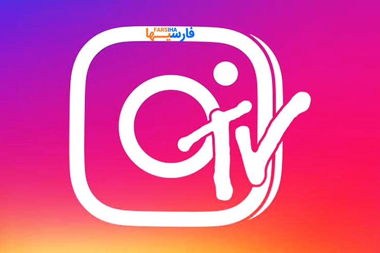 ویدئوهای Live اینستاگرام را در IGTV ذخیره کنید