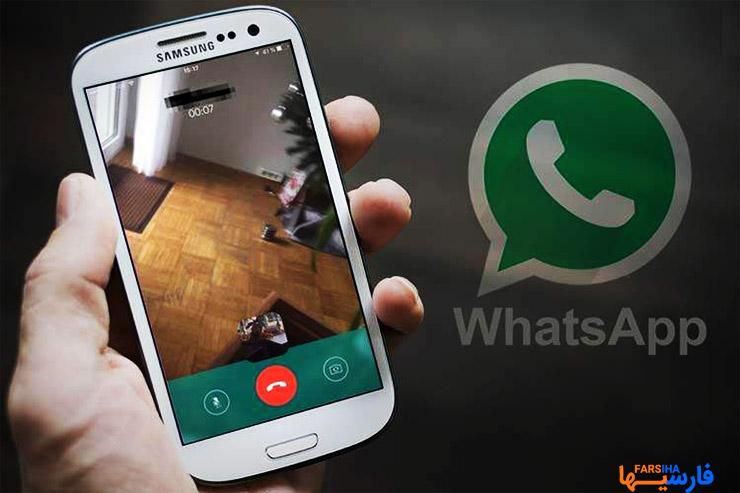 قابلیت تماس ویدئویی 8نفره به واتساپ اضافه شد