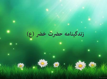 داستان زندگی حضرت خضر(ع)