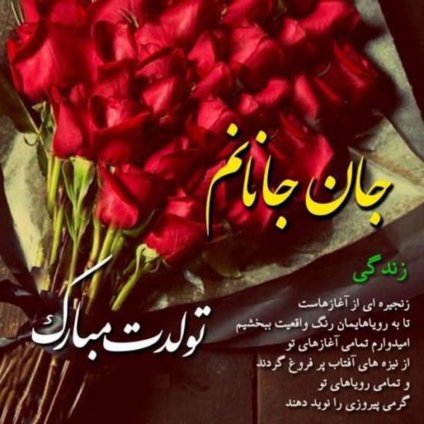 پیامک تبریک تولد • فارسی ها.پیامک تولدتولدت مبارک .میلادت مبارک