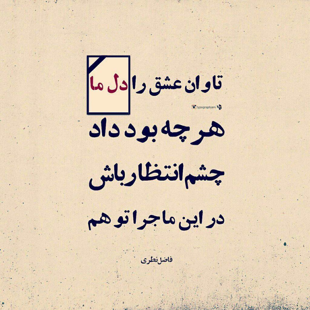 فاضل نظری شاعر عاشقانه ها