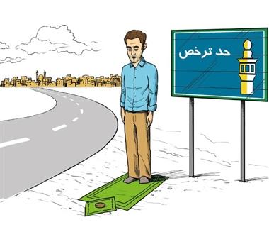 حکم نماز مسافر چیست؟