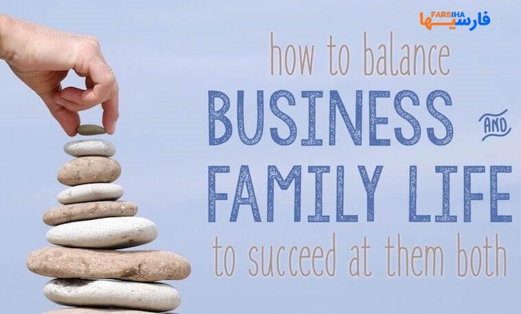 چطور بین شغل و خانواده مان تعادل برقرار کنیم ؟
