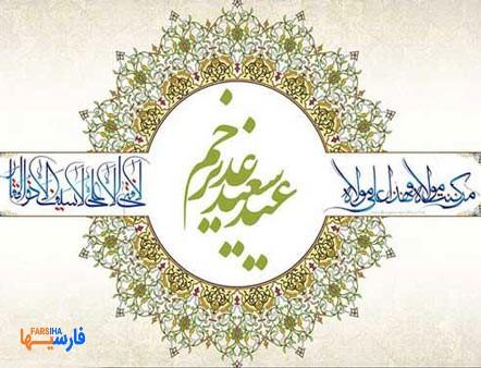 عکس پروفایل روز غدیر(2)
