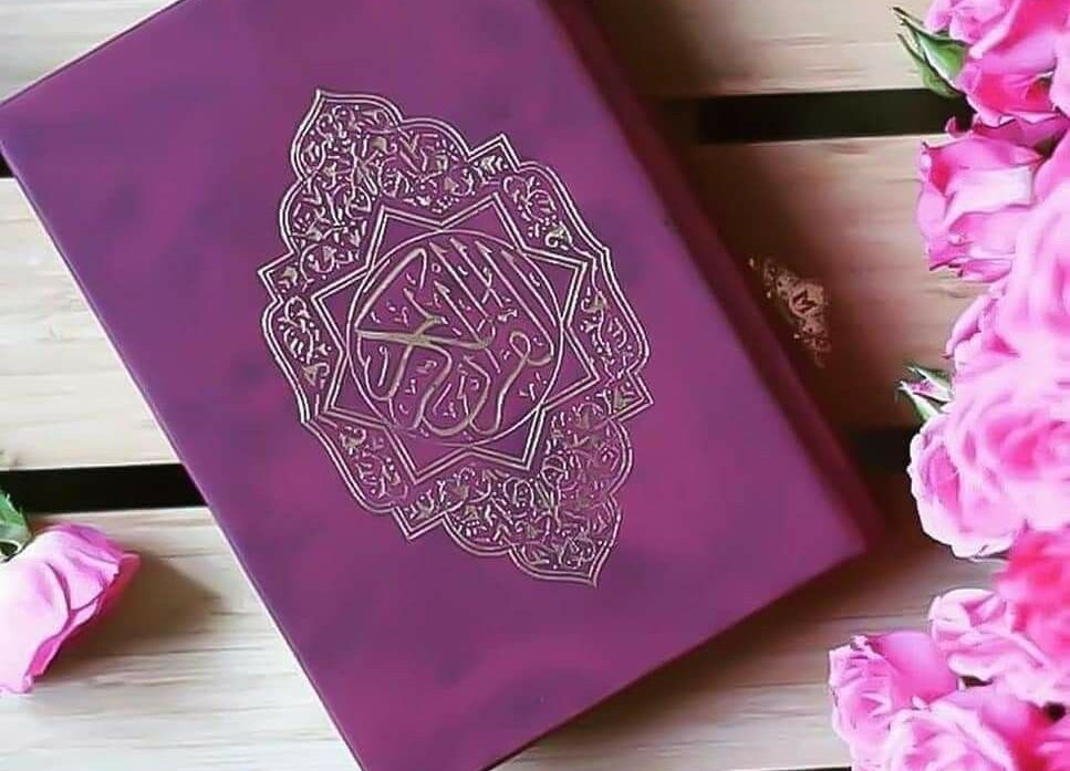 با قرآن بیشتر آشنا شویم