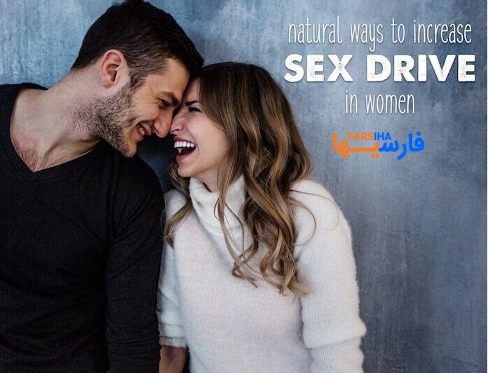 راههای طبیعی برای بهبود میل جنسی در زنان