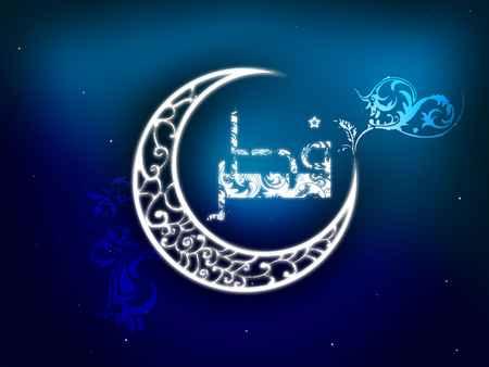 اس ام اس تبریک عید سعید فطر (1)
